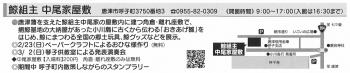 hiina-2014-2